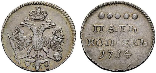 5 копеек 1714 года со счетными точками