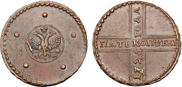 5-kopeek-petra-1-1725